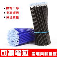 可擦笔芯磨摩魔易擦笔芯魔力热敏 可擦笔笔芯0.5晶蓝黑色小学生用