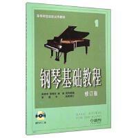钢琴基础教程1 钢琴自学教学入门基础民歌舞曲流行钢琴艺术音乐书籍钢琴入门教程韩林申上海音乐出版社