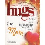 [二手旧书9成新]拥抱 爱――妈吻(美)博尔廷豪斯,凌双英9787533742706安徽科学技术出版社