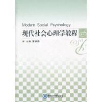 现代社会心理学教程