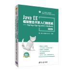 Java EE框架整合开发入门到实战――Spring+Spring MVC+MyBatis(微课版)