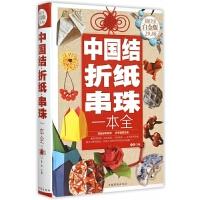 中国结折纸串珠一本全(超值全彩白金版)(精)