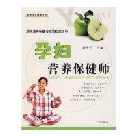 【二手旧书9成新】孕妇营养保健师唐士元广州出版社