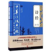 中华传统文化核心读本:诗经全集