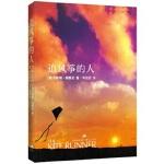【新书店正品包邮】追风筝的人(1-9年级必读书单)此版本已售罄,请购买新版 [美]卡勒德・胡赛尼(Khaled Hos