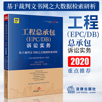 工程总承包(EPC/DB)诉讼实务 基于裁判文书网之大数据检索研析 法律出版社