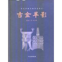 吉金萃影――贾氏珍藏青铜器老照片