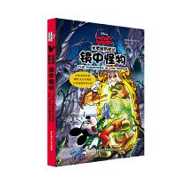 米老鼠历险记:镜中怪物 (中英双语对照・赠英文全文朗读与单词随身查APP)