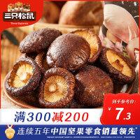 满减【三只松鼠_山珍香菇脆50g】 产蔬菜干香菇干蘑菇干 蔬果干