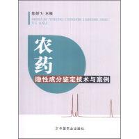 农药隐性成分鉴定技术与案例 【正版书籍】
