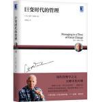 德鲁克 巨变时代的管理(2019年新版) 9787111600091 [美]彼得・德鲁克、朱雁斌译 机械工业出版社