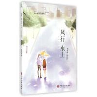风行水上张皖苏9787505994126中国文联出版社