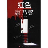【新书店正品包邮】红色康乃馨 陈心豪 上海文艺出版社 9787532122189