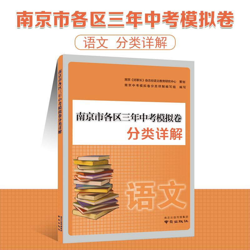 2020南京市各区三年中考模拟卷分类详解 语文 南京中考语文 含参考答案和解析 中考辅导资料书中考真题试卷集南京出版社