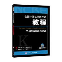 2018未来教育.全国计算机等级考试教程二级C语言程序设计(附光盘,软件,多媒体课堂)