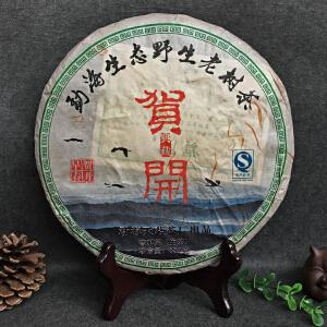 【7片】2013年云南勐海生态野生老树茶(早春-贺开)普洱生茶 357g/片