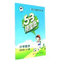 小学数学-四年级 下册-RJ-5.3随堂测( 货号:756562736001)
