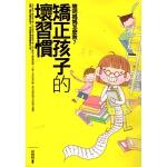 [B826] 矫正孩子的坏习惯:聪明妈妈怎样教?
