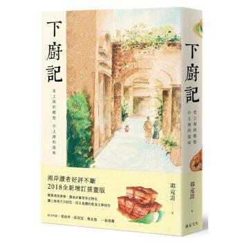 下廚記:老上海的鄉愁 小上海的滋味(全新增訂插畫版)化海派料理 弄堂味道  邵宛澍 遠足文化