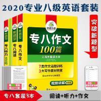 套装2020华研英语专业八级阅读180篇+听力800题+作文100篇 2020英语专八专项训练 可搭英语专八真题 英语