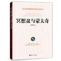 【正版直发】冥想盆与蒙太奇 陈雪霁 9787519600976 经济日报出版社