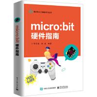 【正版全新直发】micro:bit 硬件指南 邵子扬,余波 9787121359323 电子工业出版社