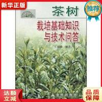 茶树栽培基础知识与技术 王国 金盾出版社 9787508239675 新华正版 全国85%城市次日达