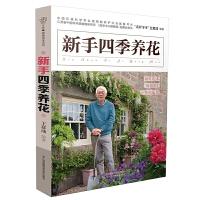 正版全新 新手四季养花(汉竹)