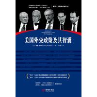 美国外交政策及其智囊