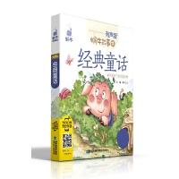 经典童话(有声版,蜗牛故事绘)