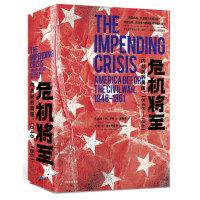 危机将至:内战前的美国,1848―1861