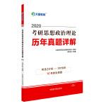 文都教育 �Y中挺 2020考研思想政治理��v年真�}�解