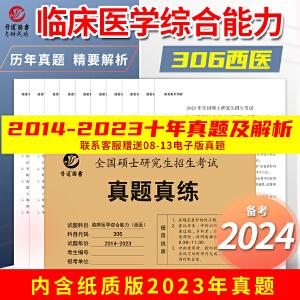 备考2021年西医综合考研真题试卷版2010-2019年含答案解析全国硕士研究生招生考试真题真练 临床医学综合能力(西医)