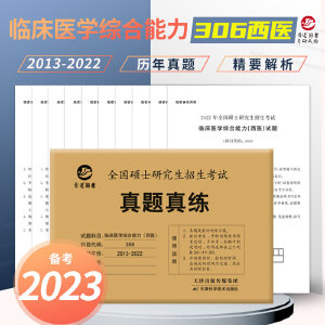 备考2021年西医综合考研真题试卷版2011-2020年含答案解析全国硕士研究生招生考试真题真练 临床医学综合能力(西医)