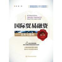 国际贸易融资--实务与案例(第二版)