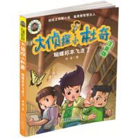 【正版全新直发】大侦探小杜奇 蝴蝶标本飞走了 谢鑫 9787537686419 河北少年儿童出版社