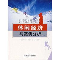 休闲经济与案例分析(第三版) (英)特莱伯著,李文峰译 9787538146004 辽宁科学技术出版社