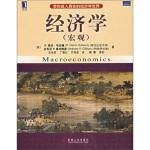 经济学(宏观) [美] 哈伯德,奥布赖恩,王永钦 等 9787111211952 机械工业出版社