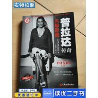 【二手9成新】普拉达传奇吉安・鲁吉・帕拉奇尼中国经济出版社