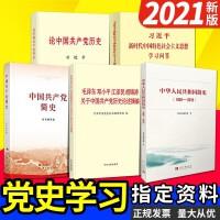 【2021新5本】新时代中国特色社会主义思想学习问答+论中国共产党历史+中国共产党简史【预售】