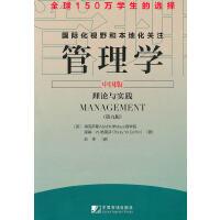 管理学(中国版)理论与实践
