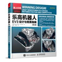 乐高机器人EV3设计与竞赛指南(第2版) [美]JamesJeffreyTrobaugh,孟辉,韦皓文 97871154