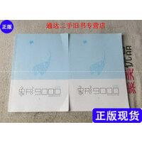 【二手旧书9成新】百词斩 象形9000(1)(上下) /成都超有爱科技有有限公司 江苏?