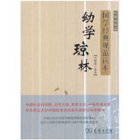 现货 幼学琼林(彩图典藏版)(国学经典规范读本)
