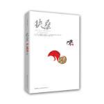【正版现货】扶桑 严歌苓 9787561352045 陕西师范大学出版社