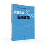 商务礼仪实用教程 张岩松 高琳 李文强 9787302434160 清华大学出版社