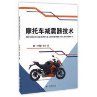 摩托车减震器技术刘爱红贺阳江苏大学出版社9787568402323
