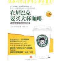 【旧书二手书9成新】在星巴克要买大杯咖啡 (日)吉本佳生,朱悦玮 中信出版社 9787508629452