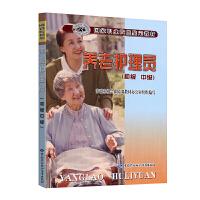 养老护理员(初、中级)―教材