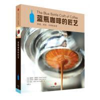 《蓝瓶咖啡的匠艺》epub+mobi+azw3百度网盘下载